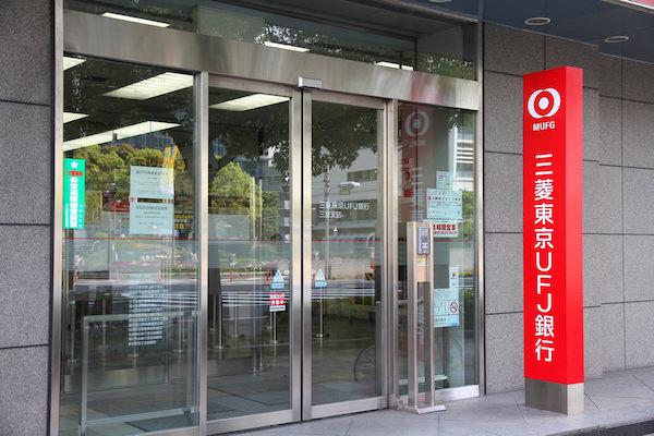 コード 支店 東京 三菱 ufj