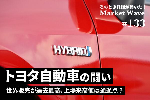 自動車 株価 トヨタ 7203