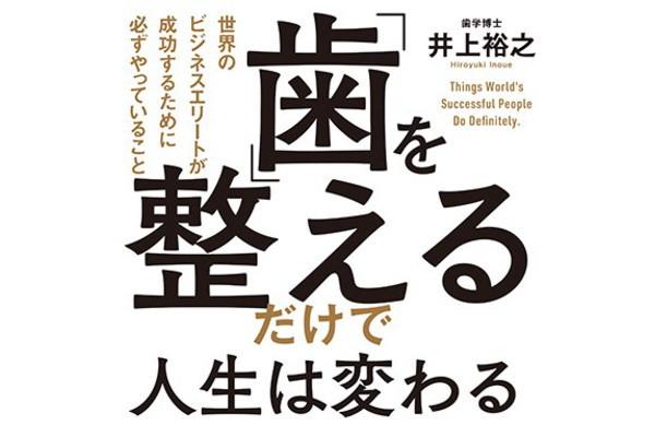 日本人は「歯が汚い」せいで損をしている | ZUU online